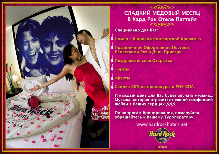 Медовый месяц открытка 22